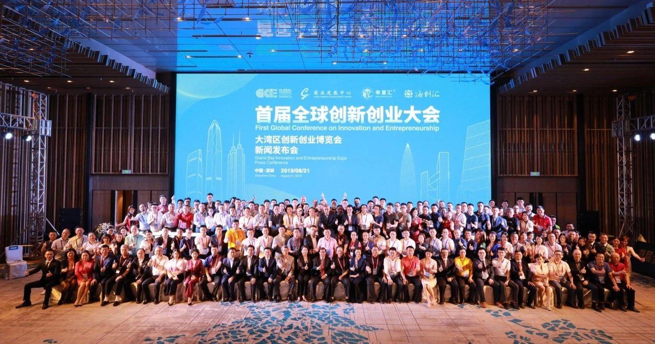 国资委商业发展中心联合华董汇发布首届全球创新创业大会!